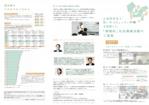 【ACF】法人営業チラシ表(最終版)