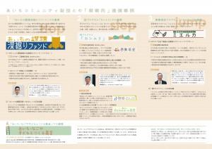 【ACF】法人営業チラシ(最終版)