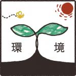 kankyou_260-260