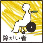 syougai_260-260