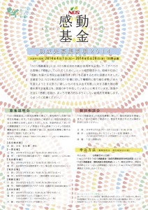 【最終版】NDS感動基金チラシ(表)