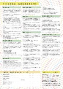 【最終版】NDS感動基金チラシ(裏)