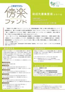【最終版】東海ろうきん傍楽ファンドチラシ(表)