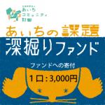 【フカボリ】CANPAN260-260