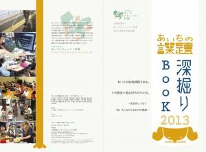 【最終版】ddfca_book2013_01-36