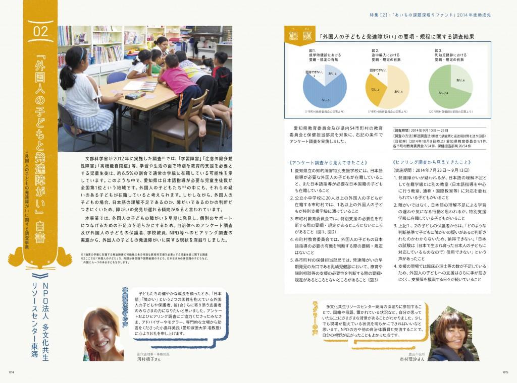 【最終版】ddfca_book2013_14-15