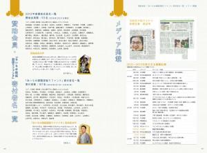 【最終版】ddfca_book2013_32-33