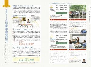 【最終版】ddfca_book2013_22-23