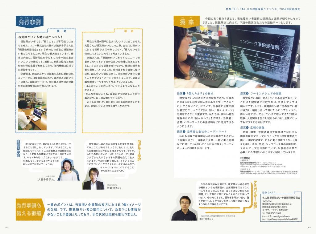 【最終版】ddfca_book2013_12-13