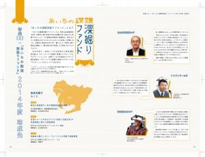 【最終版】ddfca_book2013_08-09