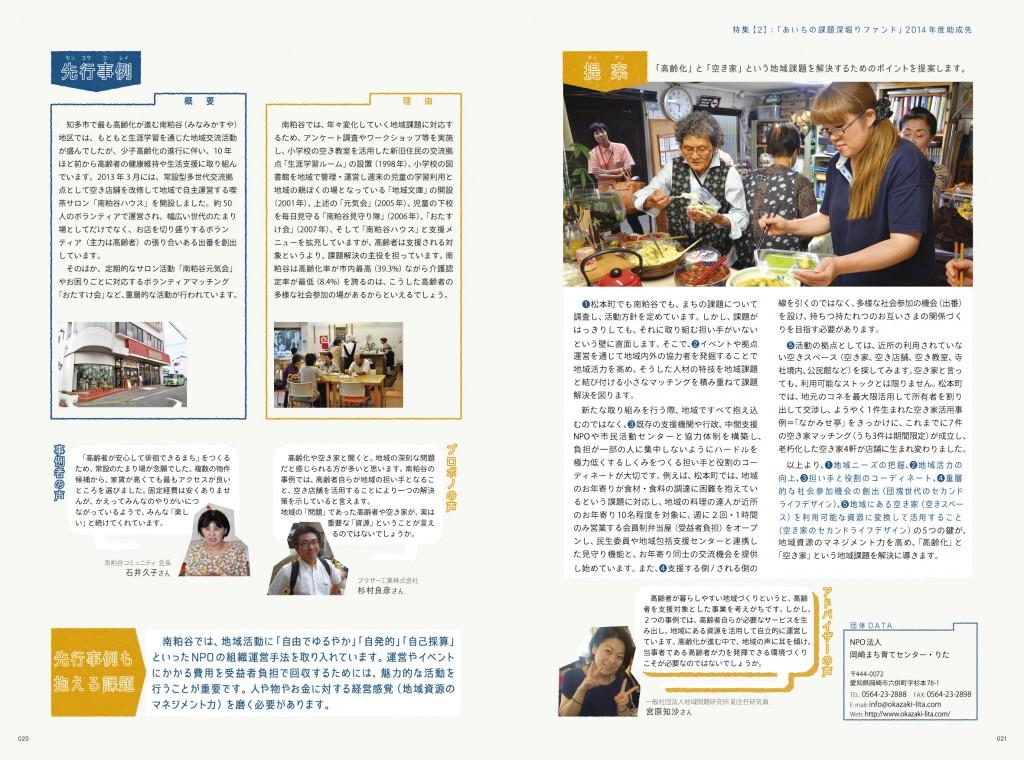 【最終版】ddfca_book2013_20-21