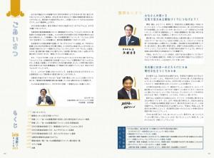 【最終版】ddfca_book2013_02-03
