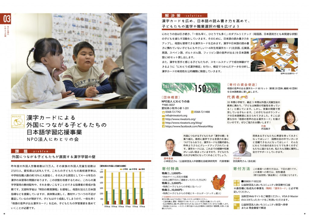 【最終版】寄付カタログ(P.8-9)