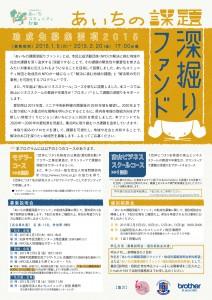 【フカボリ・最終版】助成先募集チラシ2015(表)