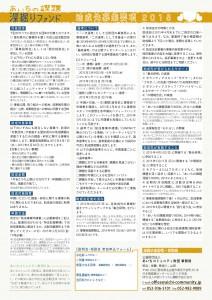 【フカボリ・最終版】助成先募集チラシ2015(裏)