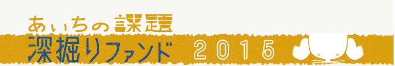 深堀りファンド2015