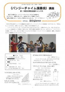 20141109中京大バンジーチャイム-001