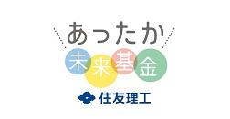 あったか未来基金アイキャッチ(252-131)