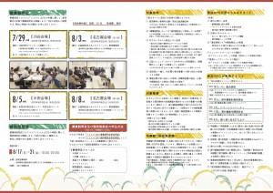 merk_bosyu2015_naka (1)
