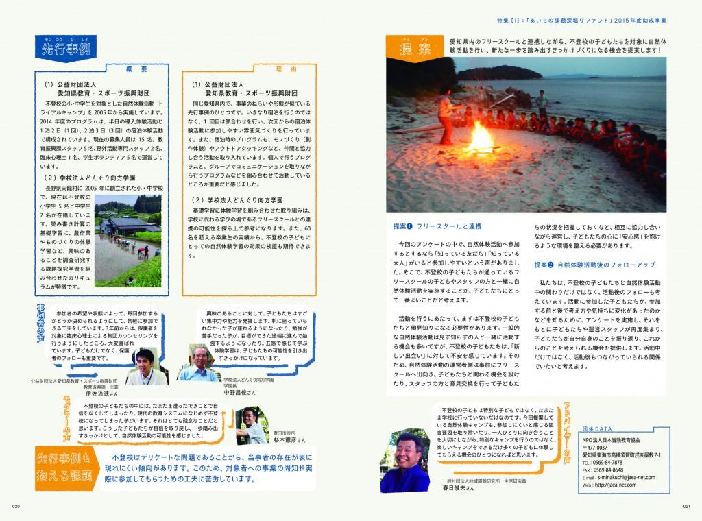 冒険深掘りBOOK最終盤-2