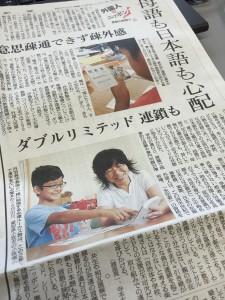 にわとり朝日新聞1