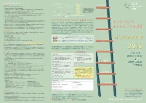 【最終版】コドツク2015助成先募集チラシ(表)