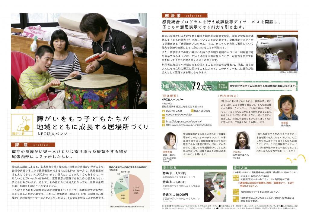 merk2015_パンジー-01 (1)
