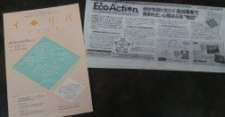 160526【ACF】朝日新聞夕刊
