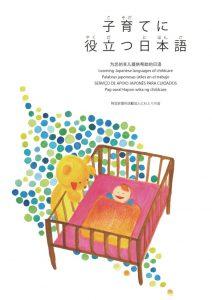 子育てに役立つ日本語