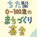 ちた型お食事会チラシ02-01 (6)