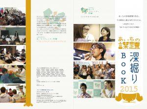 2015ddfca_book_01-44-01