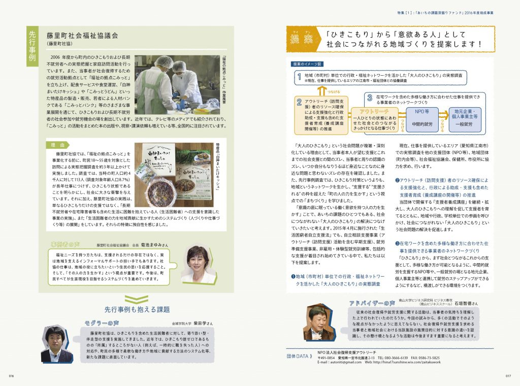 2015ddfca_book_16-17