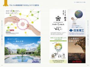 2015ddfca_book_44-45