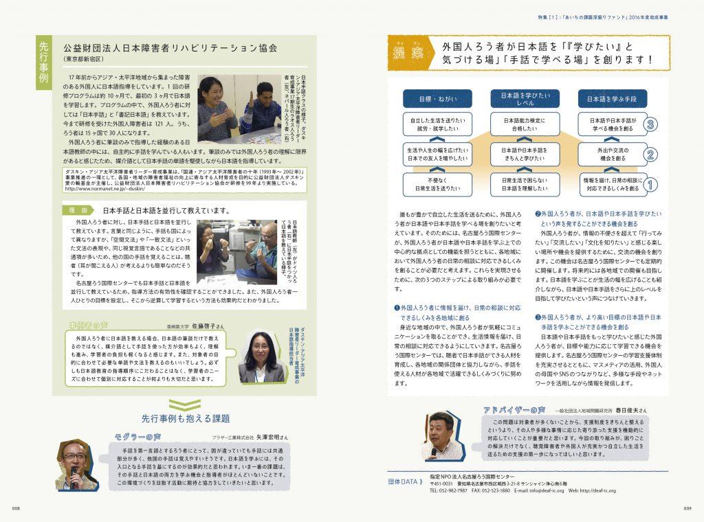 2015ddfca_book_8-9