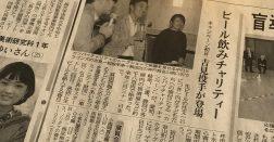 中日新聞カンパイ2016